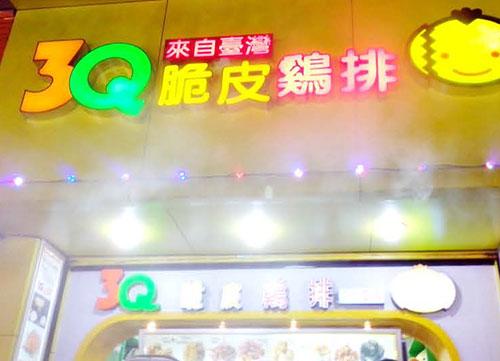 台湾脆皮鸡小吃门面门店喷雾降温系统